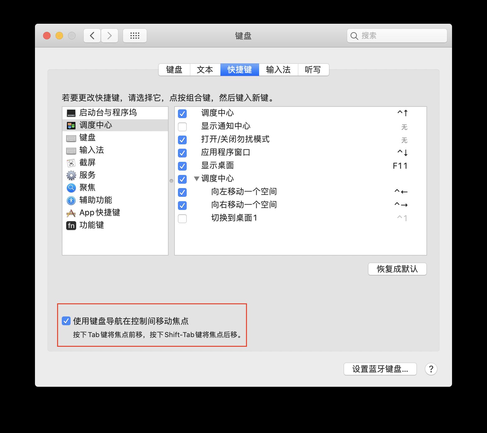 键盘控制窗口焦点