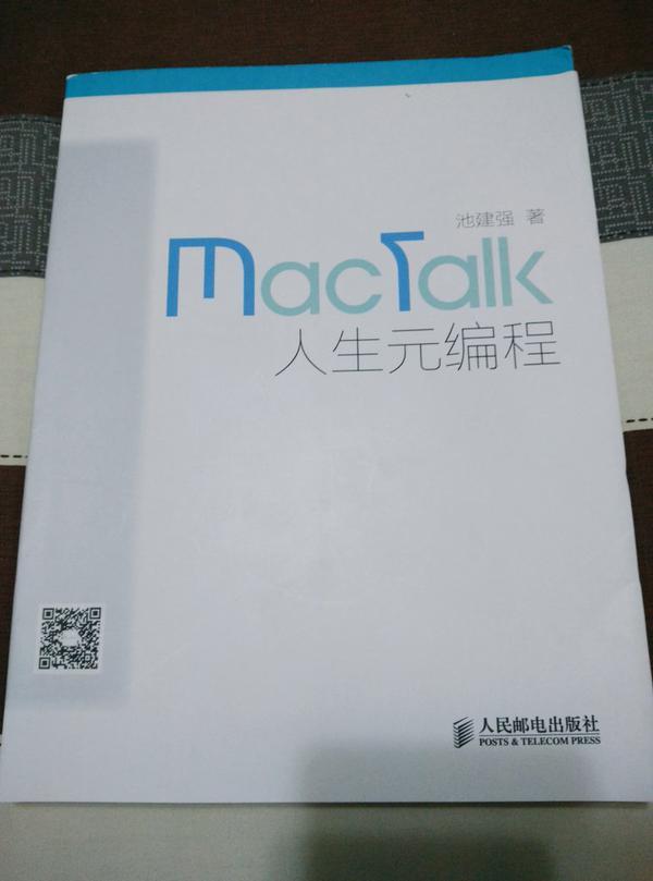 MacTalk人生元编程